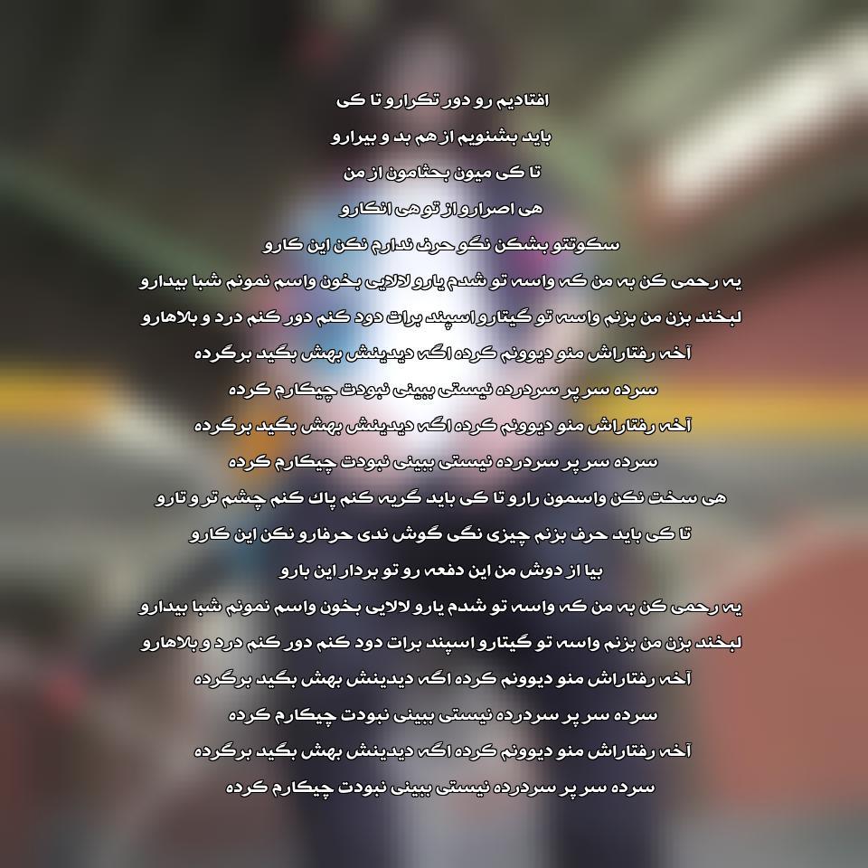 دانلود آهنگ آخه رفتاراش منو دیوونم کرده احسان دریادل