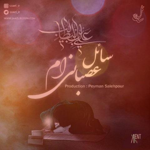 دکلمه شعر نو در مورد حضرت علی از سائل به نام عصبانی ام