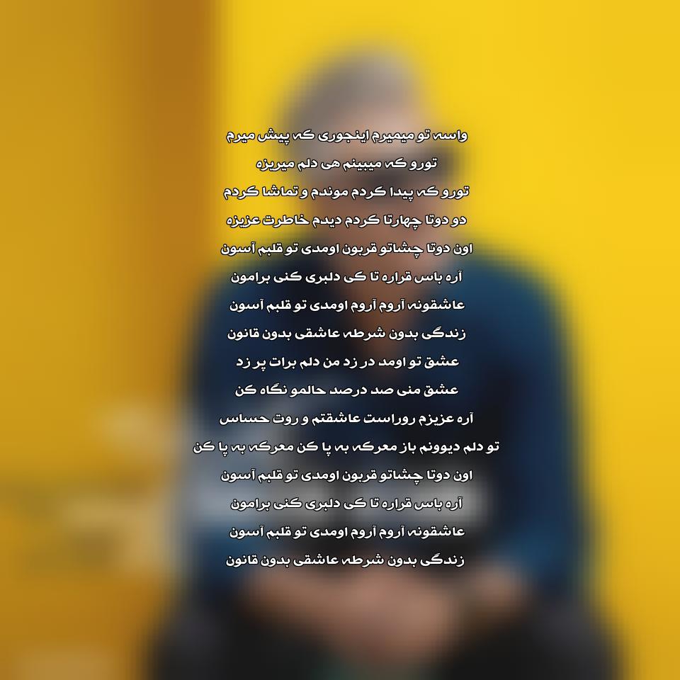 دانلود آهنگ جدید سعید آتانی به نام عاشقی بدون قانون