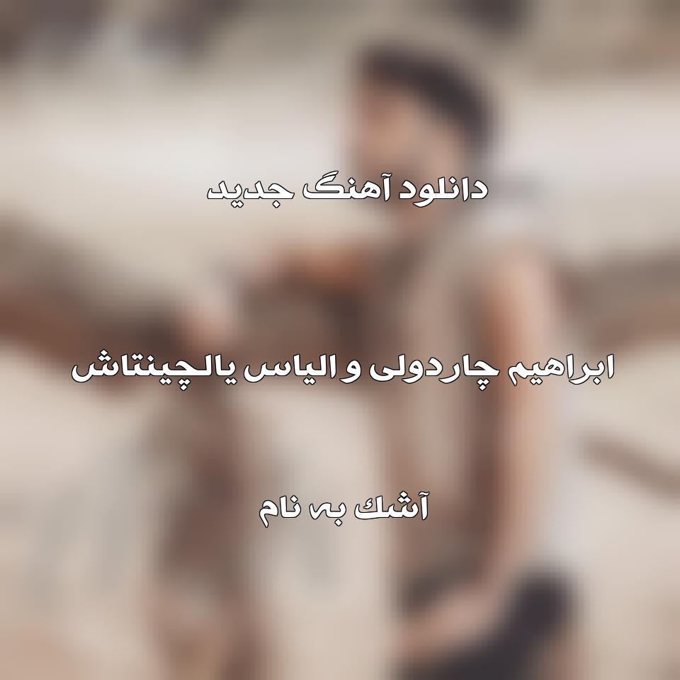 دانلود آهنگ جدید ابراهیم چاردولی و الیاس یالچینتاش به نام آشک