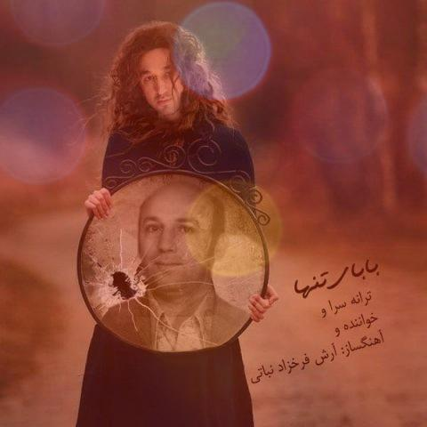 آهنگ بابای تنها از آرش فرخزاد نباتی | دانلود آهنگ غمگین در مورد مرگ پدر