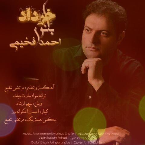 دانلود اهنگ بانوی خرداد احمد فخیمی   اهنگ تولدت مبارک عشقم خرداد ماهی