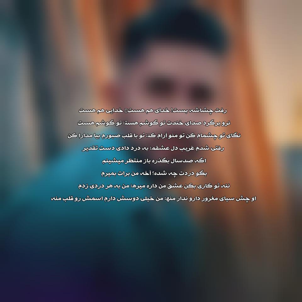 دانلود آهنگ جدید محمد امیری به نام چشم سیاه