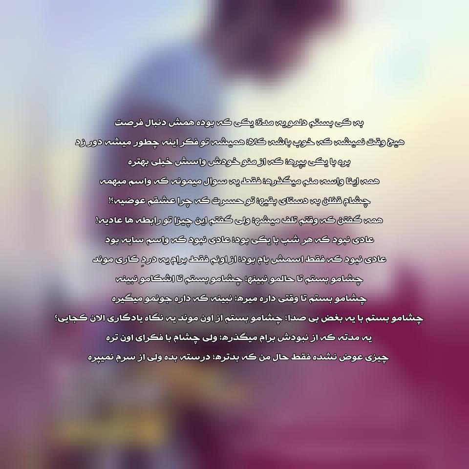 دانلود آهنگ جدید علی قادریان به نام چشامو بستم تا حالمو نبینه