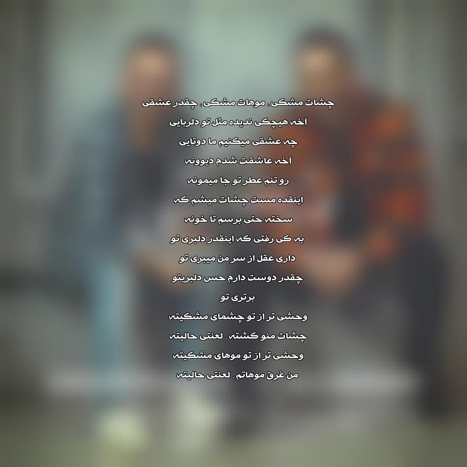 دانلود آهنگ جدید علی پناهی و احسان پاشایی به نام چشات مشکی