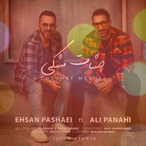 آهنگ چشات مشکی از علی پناهی و احسان پاشایی