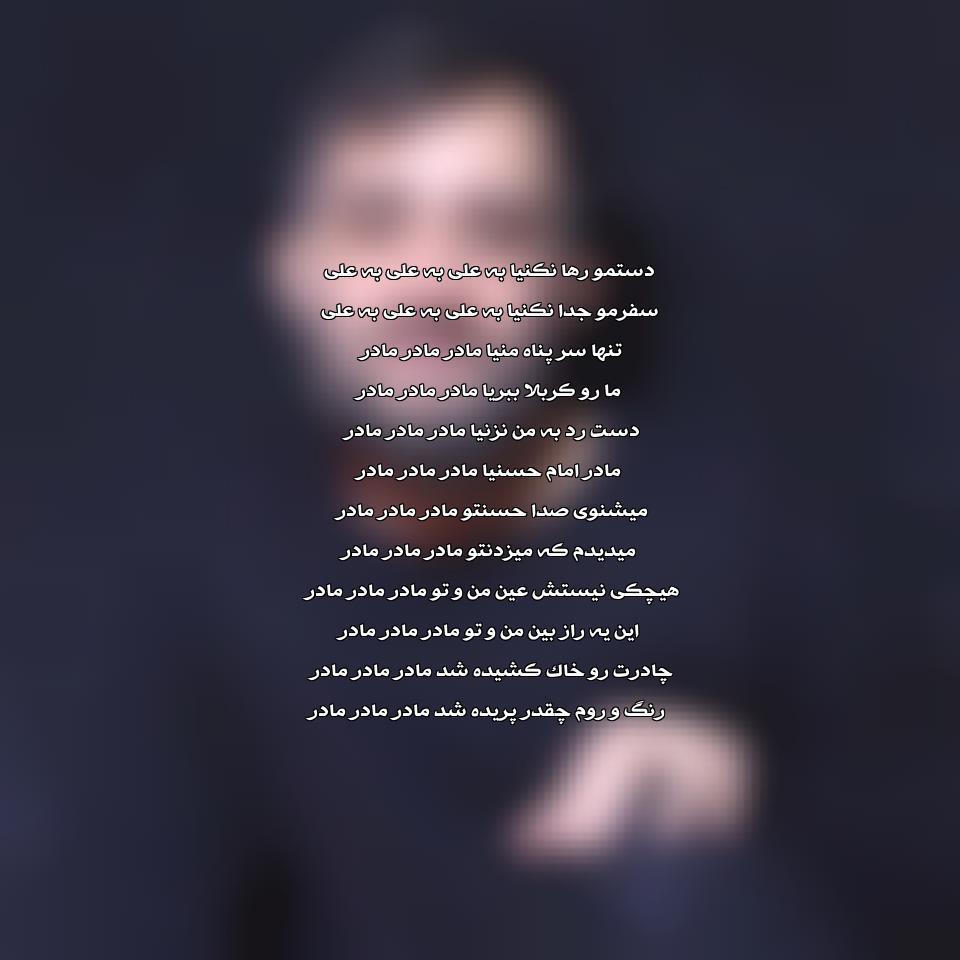 متن مداحی دستمو رها نکنیا