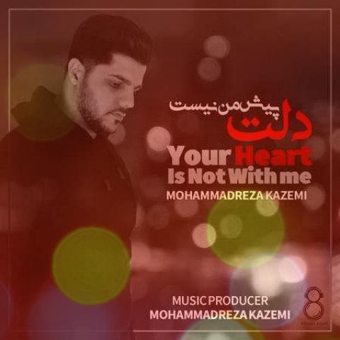آهنگ دلت پیش من نیست از محمد رضا کاظمی