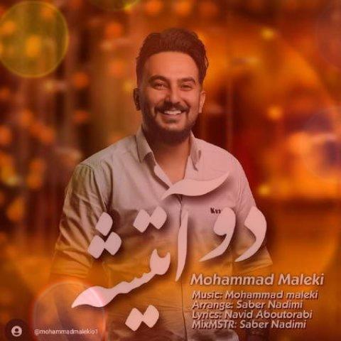 آهنگ دو آتیشه از محمد ملکی | بدجور عاشقتم به چشمای تو قسم