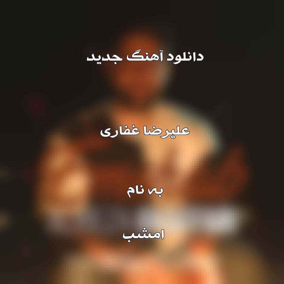دانلود آهنگ جدید علیرضا غفاری به نام امشب
