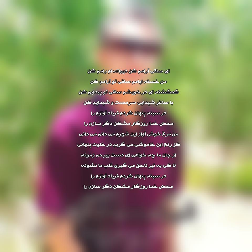 دانلود آهنگ جدید مسعود به نام ای ساقی آرامم کن