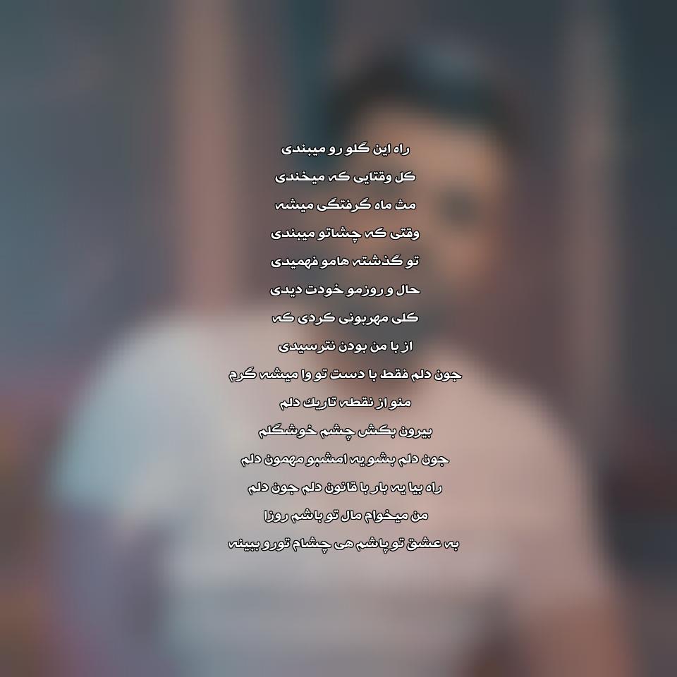 دانلود آهنگ جدید میثم ابراهیمی به نام گردنبند