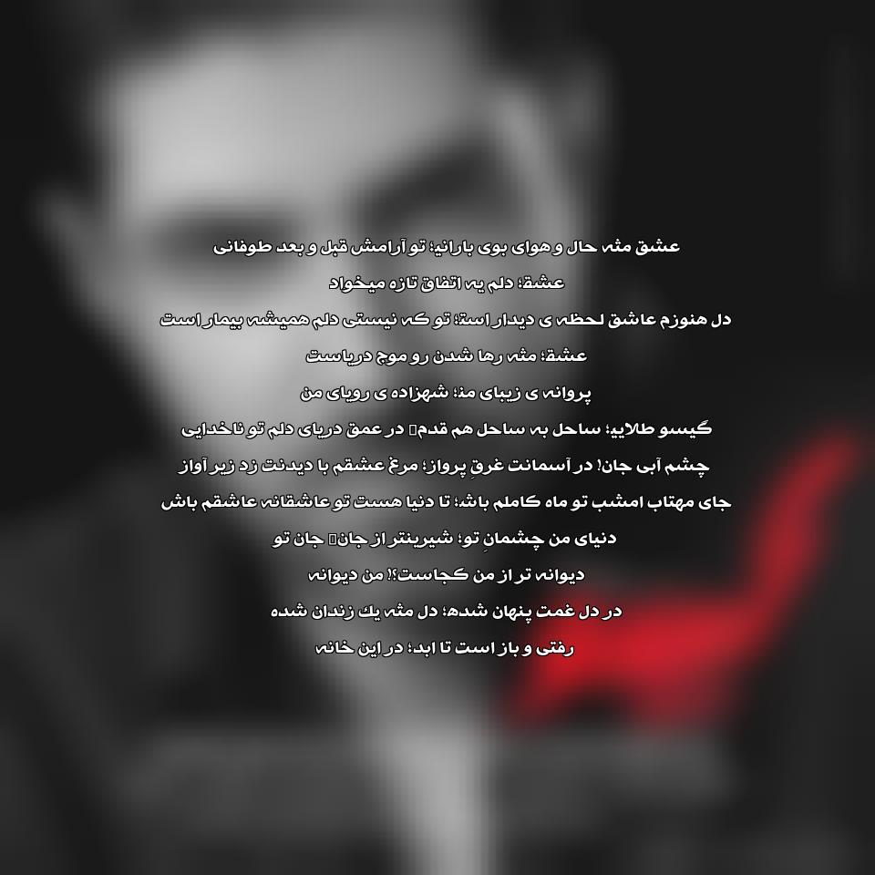 دانلود آهنگ جدید مسعود قادری گیسو