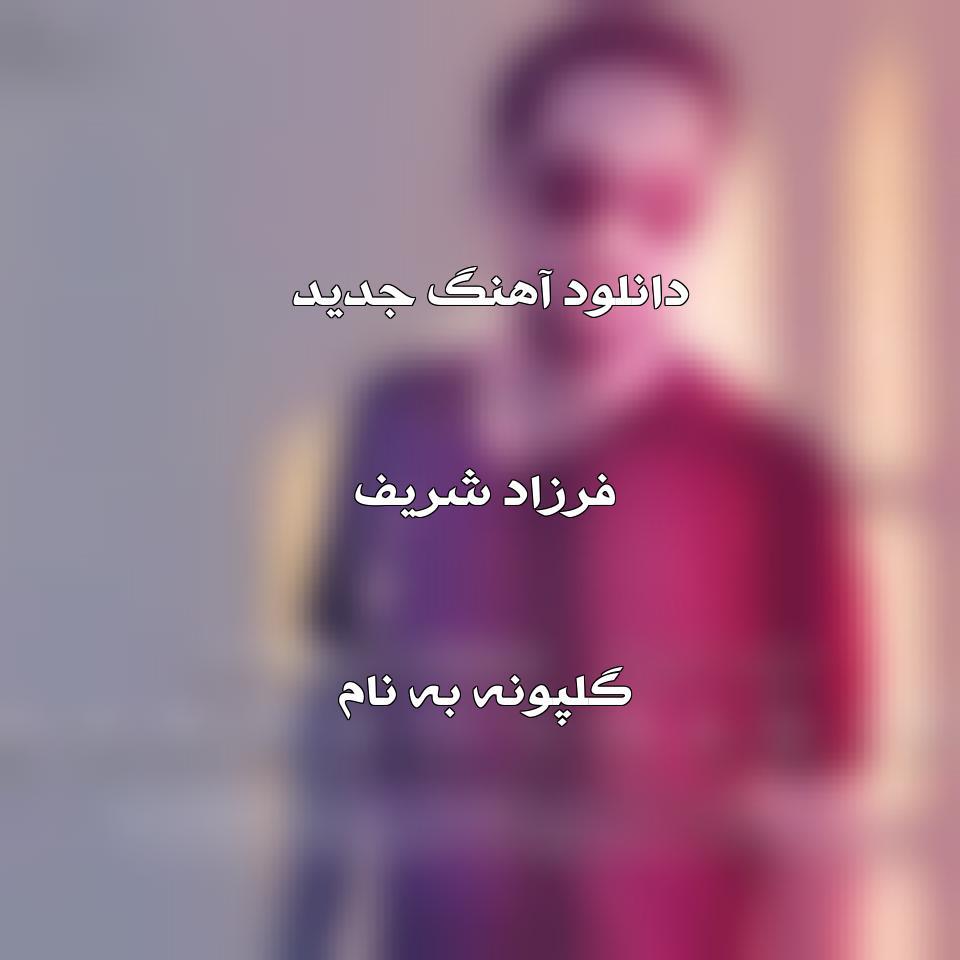 دانلود آهنگ جدید فرزاد شریف به نام گلپونه