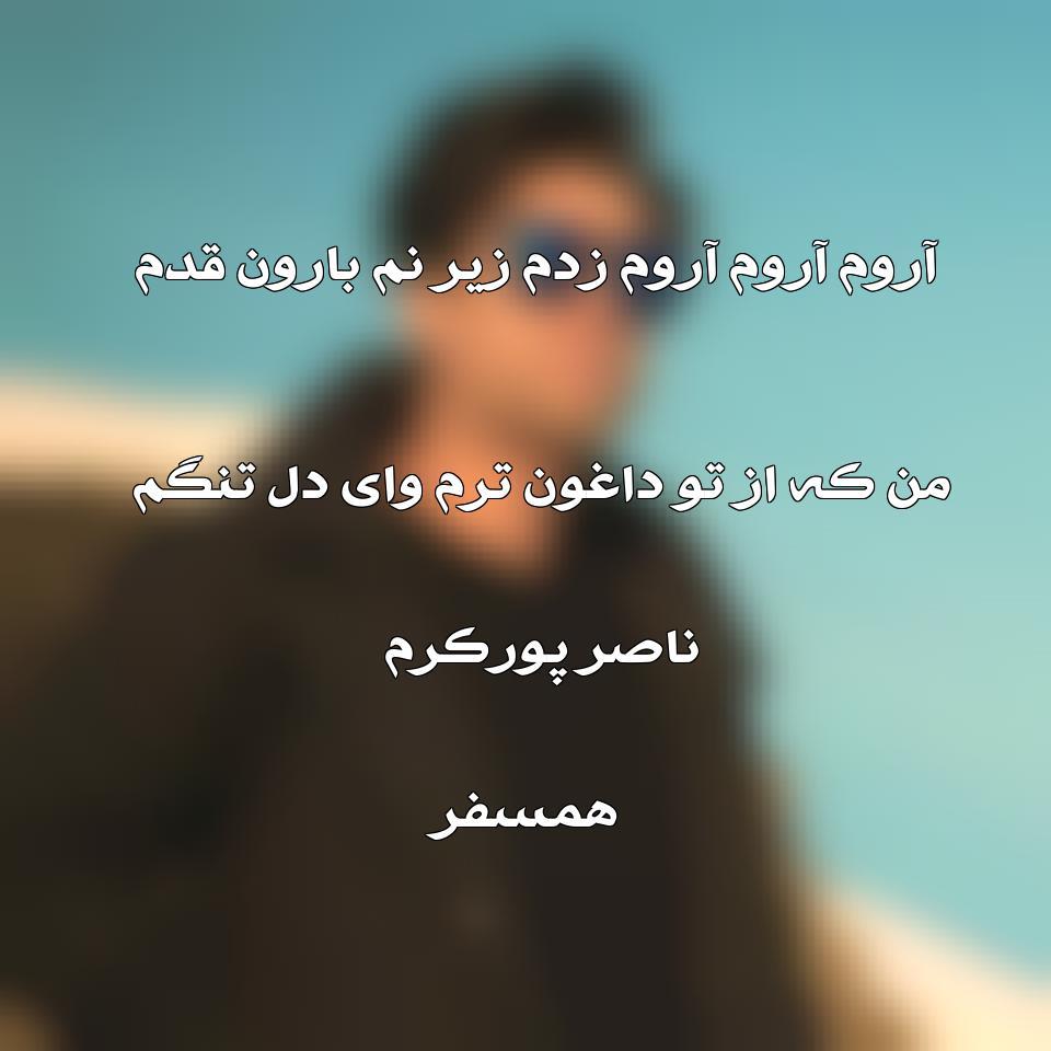 دانلود آهنگ جدید ناصر پورکرم به نام همسفر