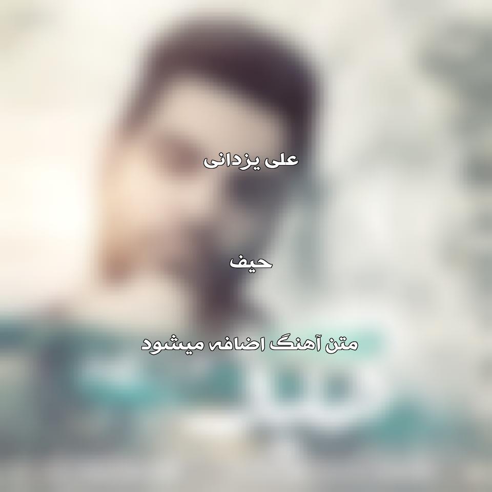 دانلود آهنگ جدید علی یزدانی به نام حیف