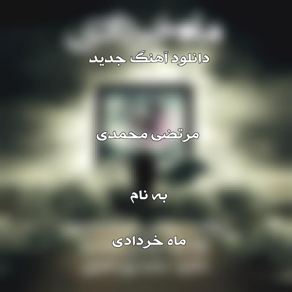دانلود اهنگ جدید مرتضی محمدی به نام ماه خردادی