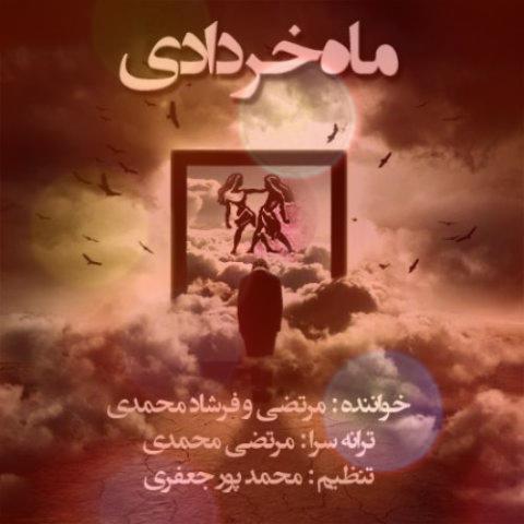 اهنگ همه خرداد ماهی ها عشقن و خاصن از مرتضی محمدی به نام ماه خردادی