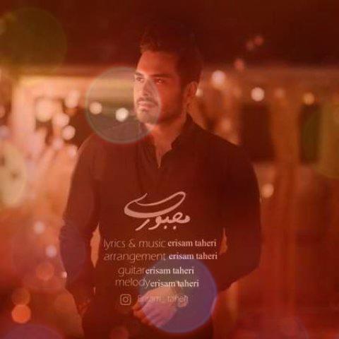 آهنگ مجبوری از اریسام طاهری   اما این قلبم منو یه جورایی مجبوری ببر