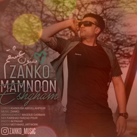 آهنگ ممنون عشقم از زانکو | تو بدترین حالتم از راه عشق رسیدی