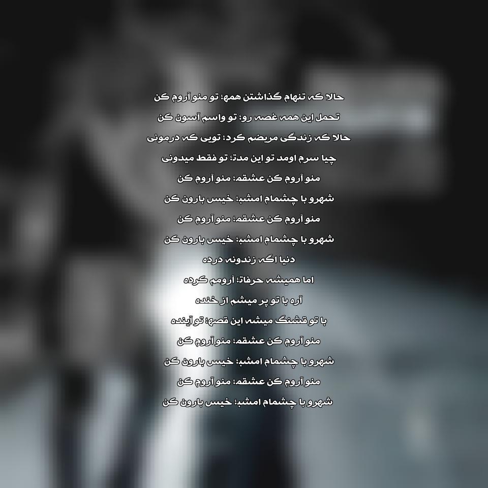 دانلود آهنگ جدید رضایا به نام منو آروم کن عشقم