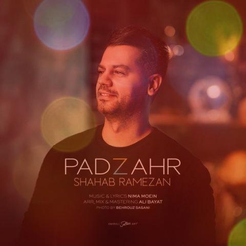 آهنگ پادزهر از شهاب رمضان | پیدا کردی آخر جاتو تو قلبم