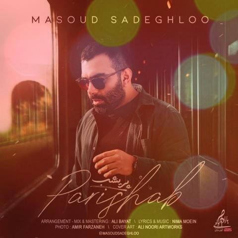 اهنگ مسعود صادقلو پریشب کامل | مغرور بی قلب تو کجا بودی حالم بد شد پریشب