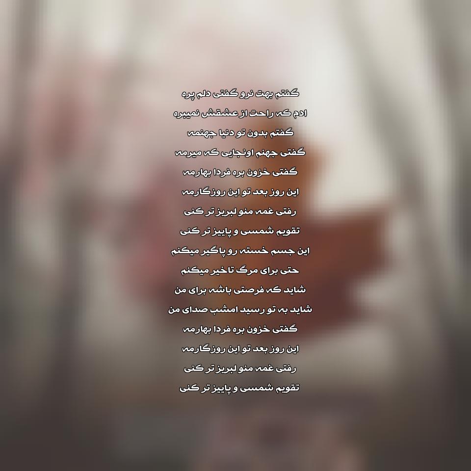 دانلود آهنگ جدید امیر محمد نادری به نام روز بعد تو
