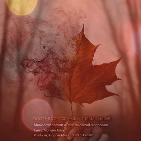 آهنگ روز بعد تو از امیر محمد نادری | تقویم شمسی و پاییز تر کنی