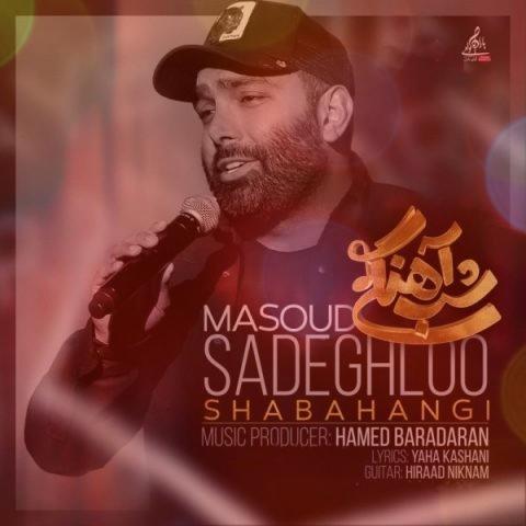 آهنگ شب آهنگی از مسعود صادقلو | دلبر تماشایی من به عشقت افتادم