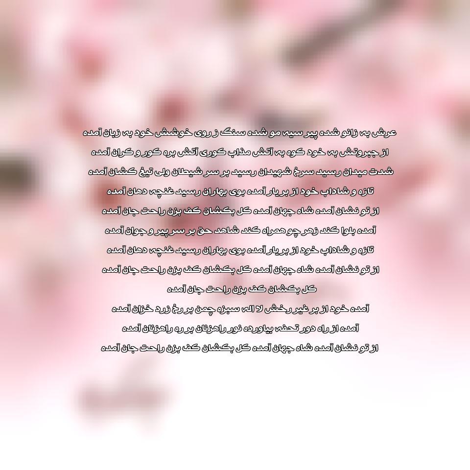 اهنگ عید سعید فطر محسن چاوشی