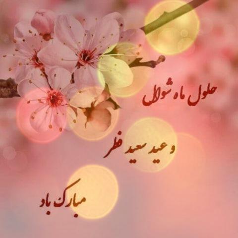 اهنگ عید سعید فطر محسن چاوشی | کل بکشان کف بزن راحت جان آمده