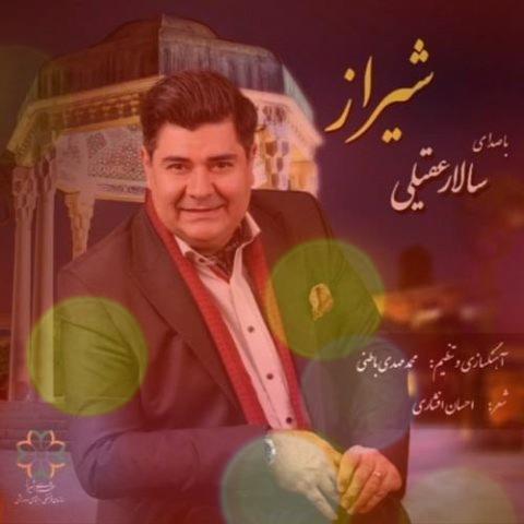 آهنگ شیراز از سالار عقیلی | چو یزدان به شب مهر خورشید زد