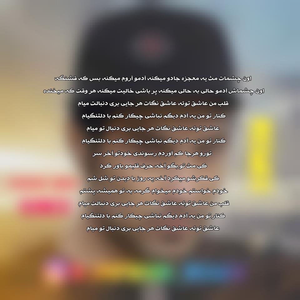 دانلود ریمیکس جدید احمد سلو شوک