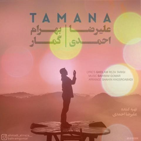آهنگ تمنا از علیرضا احمدی و بهرام گمار