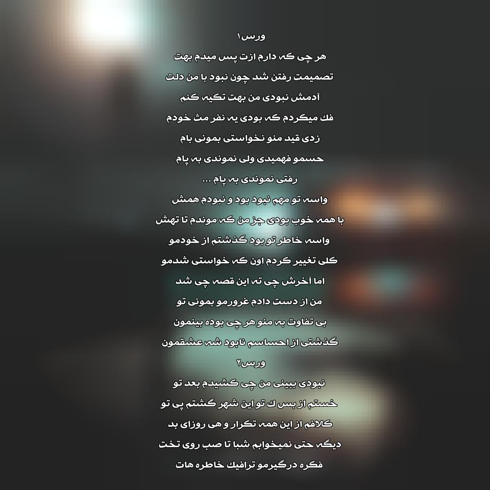 دانلود آهنگ جدید علی یعقوبی به نام تصمیم