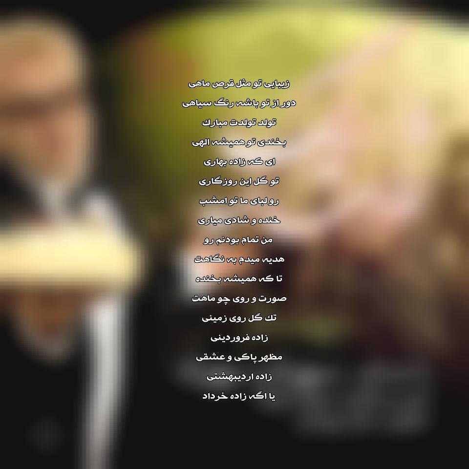 آهنگ تولد خرداد ماهی سهراب بهراد