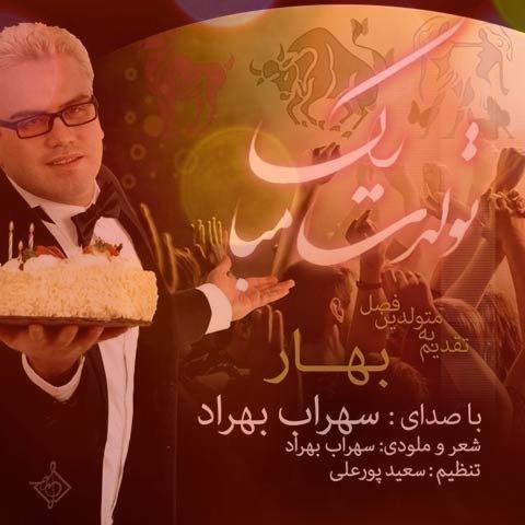 آهنگ تولد خرداد ماهی سهراب بهراد | آهنگ تولدت مبارک شاد