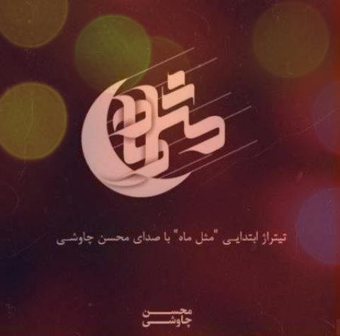 آهنگ تیتراژ برنامه مثل ماه از محسن چاوشی | طبعم همه خشک است حقیقت