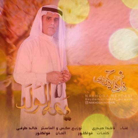 آهنگ عربی شاد جدید یمه الولد از ناخدا حیدری