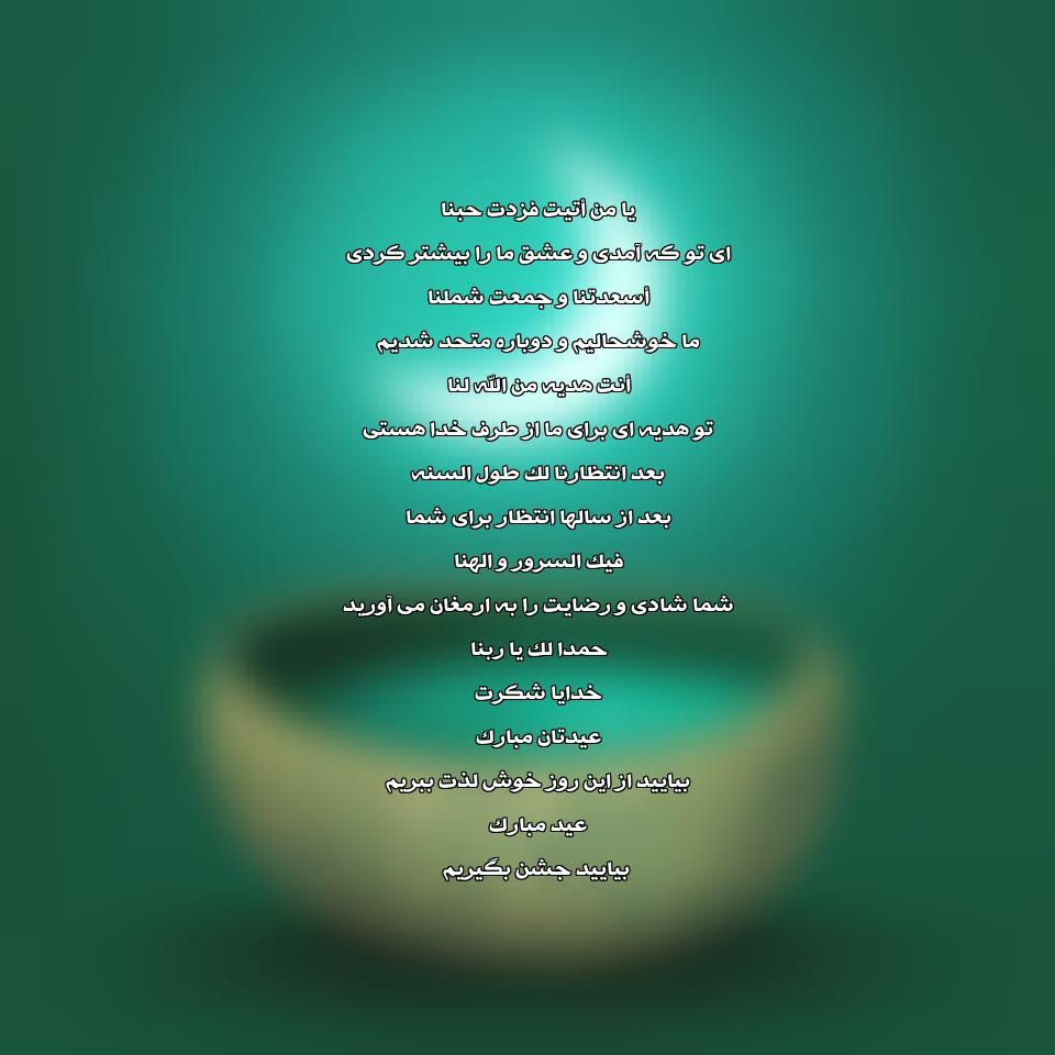 آهنگ شاد عید سعید فطر از ماهر زین و کورتیس