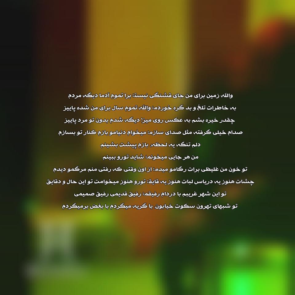 دانلود آهنگ والله زمین دیگه جای قشنگی نیست