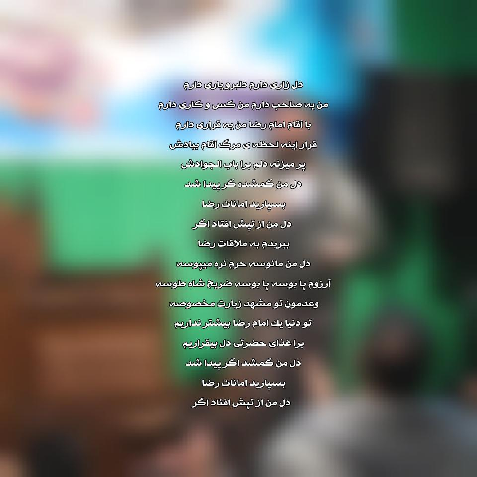 مدح امام رضا صوتی