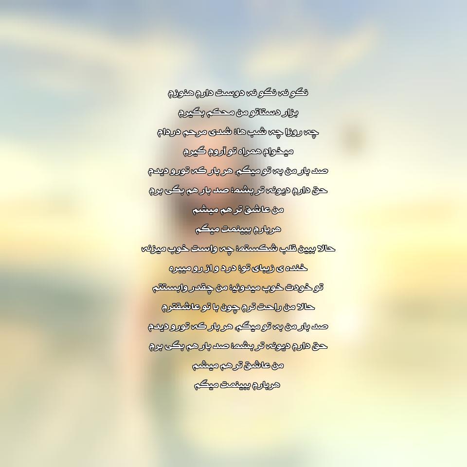 دانلود آهنگ جدید محسن پارسا به نام صد بار