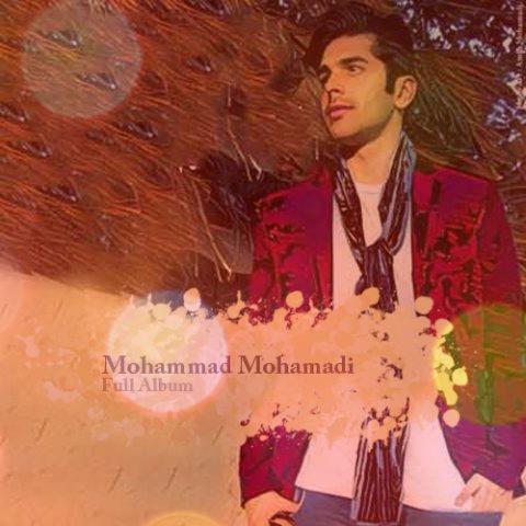 دانلود اهنگ محمد محمدی دریا | دریا بردی عشق منو چجوری بردی عمر منو