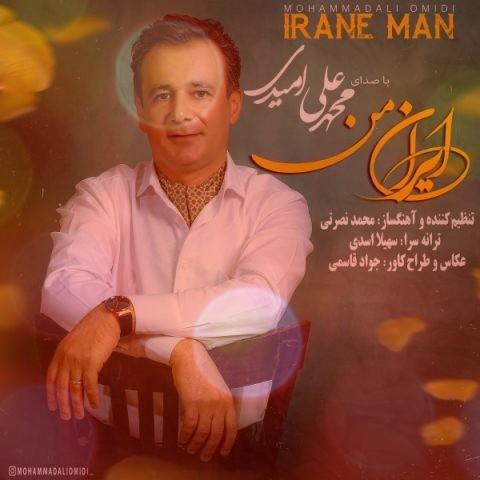 آهنگ ایران من از محمد علی امیدی