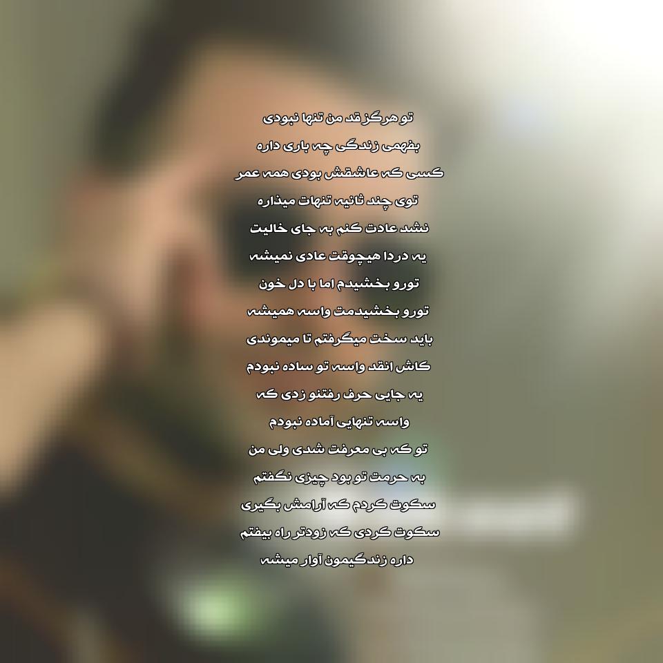 دانلود آهنگ جدید محسن خدایی به نام سکوت