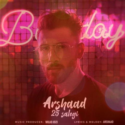 آهنگ ۲۵ سالگی از آرشاد | بهترین هدیه اومدنه توئه