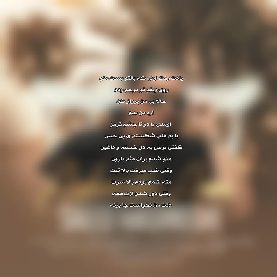 دانلود آهنگ جدید سعید مشرقی به نام آغوش امن