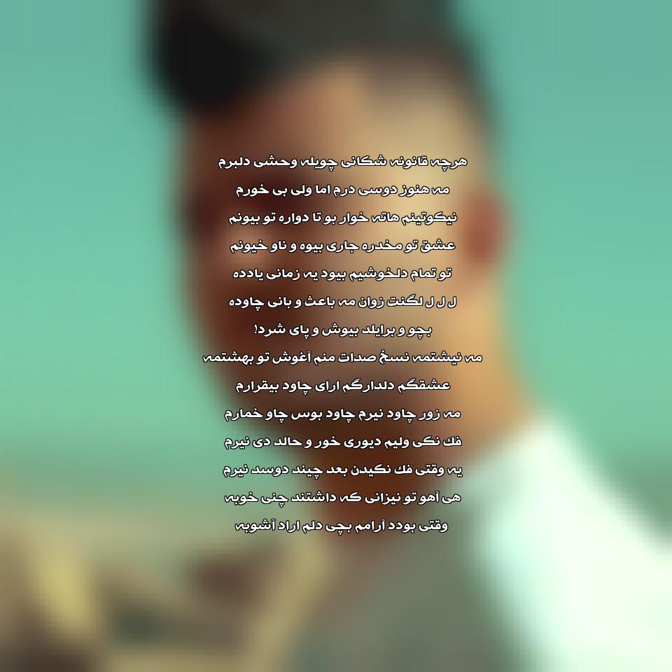 اهنگ محمد محمدی اهو کامل